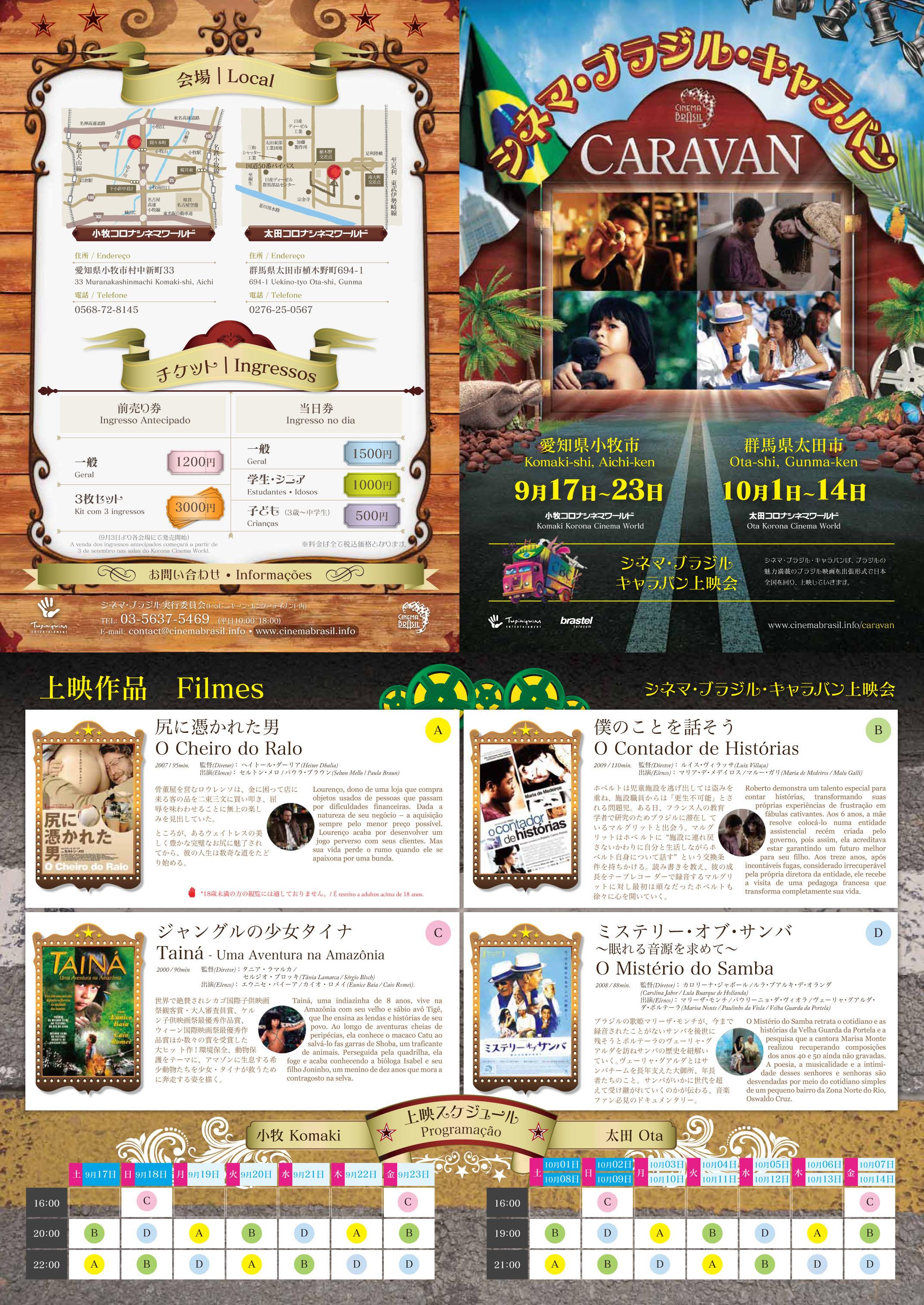 太田コロナシネマワールド | Tupiniquim's Blog