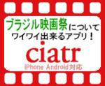 ciatrバナー